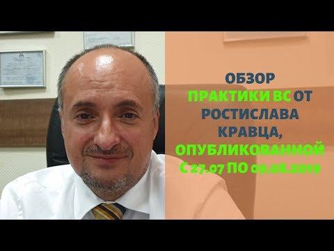 Обзор практики ВС от Ростислава Кравца, опубликованной с 27 июля по 09 августа 2019 года