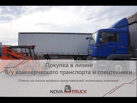 Покупка в лизинг Б/У коммерческого транспорта и спецтехники