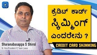 Credit Card -  What is Credit Card Skimming | Kannada