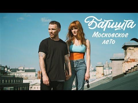 Батишта - Московское Лето