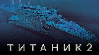 Титаник 2 [Обзор] / [Тизер-трейлер 2 на русском]