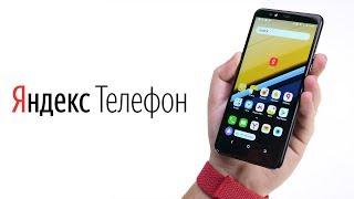 Зачем нужен Яндекс Телефон?