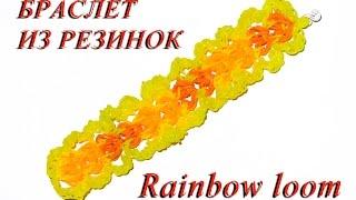Rainbow loom tutorial for beginners. Как плести браслет из резиночек. Видео урок для начинающих