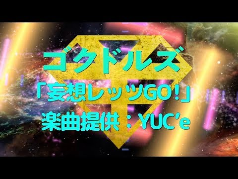 ゴクドルズ -妄想レッツGO! fromデビューアルバム「IDOL Kills」(MBS/TBSドラマイズム「BACK STREET GIRLS ‐ゴクドルズ-」第4話エンディング曲)