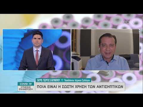 Ενημερωτική εκπομπή για COVID-19 (Β μέρος) | 04/04/2020 | ΕΡΤ