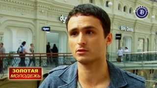 Золотая молодежь. КВНщик Игорь Ласточкин