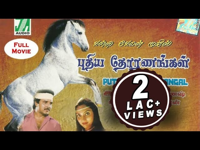Puthiya geethai tamil movie full : Beauty and the beast 2012