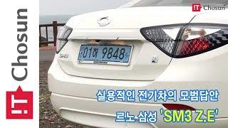 [ITChosun] 실용적인 전기차의 모범답안, 르노 삼성 SM3 Z.E