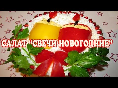 Салат Новогодние свечи. Новогодний салат. Рецепт новогоднего салата