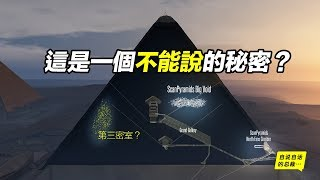金字塔:年齡?用途?建造者?建造方法?不能說的秘密?|自說自話的總裁