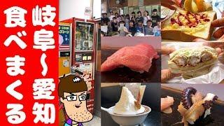 弾丸ツアー岐阜〜愛知のグルメを食べまくる!