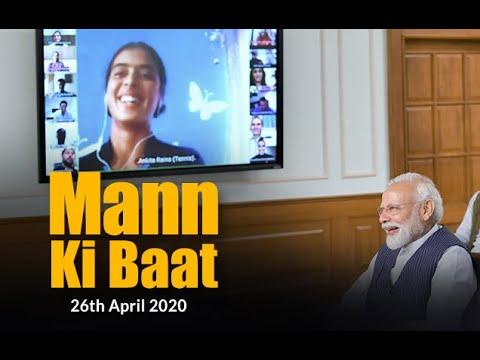 प्रधान मंत्री नरेंद्र मोदी की मन की बात राष्ट्र के साथ, अप्रैल 2020