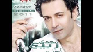 تحميل اغاني مجدي ربيع اجمل عمر MP3