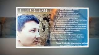 ЕЛДОС ЕМІЛДІҢ ОРЫНДАУЫНДАҒЫ МАҢҒЫСТАУ ЖЫР ТЕРМЕЛЕРІ