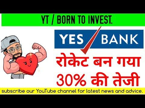 YES BANK SHARE LATEST NEWS || YES BANK SHARE KI BADI NEWS || Latest share market news and advice