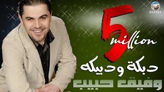 تحميل و مشاهدة وفيق حبيب - دبكة ودبيكة / Wafeek Habib - (Official Audio) Dabke Wa Dabeeka MP3