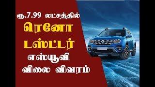 ரூ. 7.99 லட்சத்தில் ரெனோ டஸ்ட்டர் எஸ்யூவி அறிமுகம் | Renault Duster SUV Tamil | Automobile Tamilan