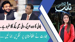 NIGHT EDITION with Shazia Zeeshan   12 July 2021   Ijaz Hussain Awan   92NewsUK