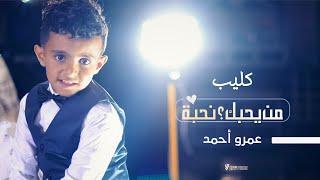 تحميل و استماع كليب || من يحبك نحبة || للنجم عمرو احمد ???????? جديد 2020 FHD MP3