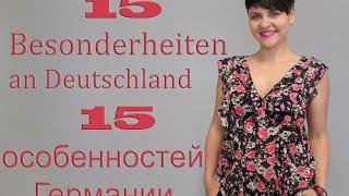 15 особенностей Германии.