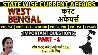 West Bengal Current Affairs for WBPSC and other exams | Part 1 Important MCQs