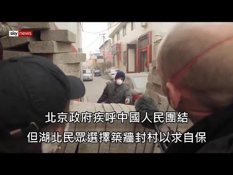 外國記者直擊湖北疫區!北京呼籲大家團結,中國民眾卻築牆以求自保