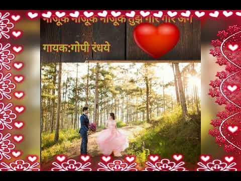 Mala Bhul Padli Gopi Randhaye Mp3 Song