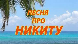 Песня про Никиту