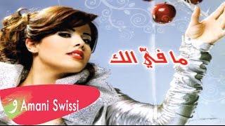 Amani Swissi - Ma Fi Ellak أماني السويسي - ما في قلك تحميل MP3