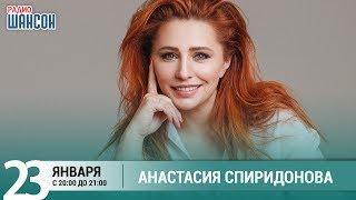 Анастасия Спиридонова в гостях у Ксении Стриж («Стриж-Тайм», Радио Шансон)