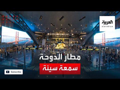 العرب اليوم - شاهد: سمعة سيئة تلاحق مطار حمد الدولي في الدوحة والخطوط القطرية