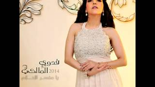 Fadwa El Malky...Ala Balouh | فدوي المالكي...علي باله