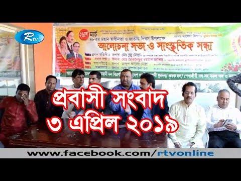 প্রবাসী সংবাদ  ৩ এপ্রিল ২০১৯ | Bangla News | Rtv