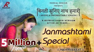 Binati Suniye Nath Hamari | 3 M+ View | Janmashtami Special