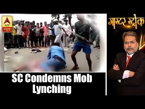 Master Stroke: SC condemns mob lynching, recommends Parliament enact law