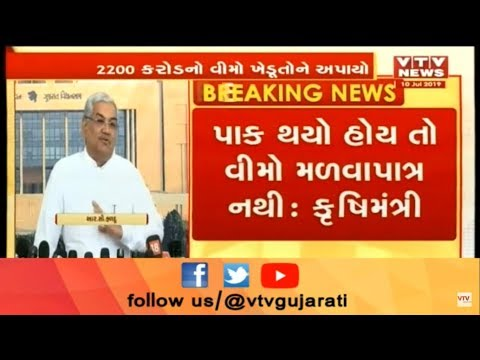 Gandhinagar: પાક વીમા અંગે કૃષિમંત્રી R. C. Faldu નું નિવેદન | Vtv Gujarati