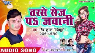 Shiv Kumar Bikku का सबसे दर्दभरा होली गीत 2019   Tarse Sej Pa Jawani   Bhojpuri Hit holi Songs 2019