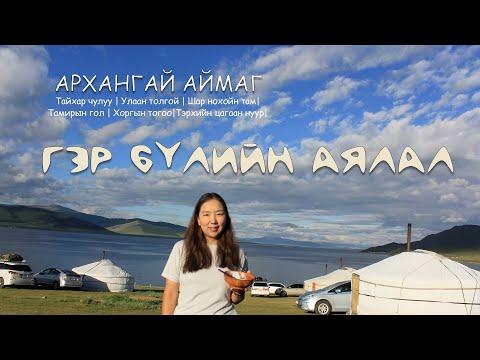 Гэр бүлийн аялал 2-р хэсэг | Vlog#5 | Family travel in Mongolia part 2