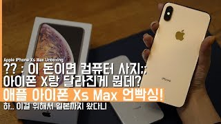 오늘 새롭게 출시한 애플 아이폰 Xs Max 수령 후 언빡싱을 빠르게 해봤습니다. 과연... 기존 아이폰 X와 비교했을때 어떤점이 달라졌... 나요?..    ★ Spec.  모델명 : 아이폰 Xs Max  프로세서 : 7nm A12 Bionic  디스플레이 : 6.5인치 2688x1242 OLED, 돌비비전 + HDR10 지원. iPhone X 대비 다이내믹 레인지 60% 향상  카메라 : 광각/망원 1,200만화소 F1.8/F2.4 OIS, 향상된 트루톤 플래시  특징 : 향상된 스피커, 빨라진 Face ID 알고리즘, IP68 방진방수, 향상된 보케기능, 더욱 빨라진 무선충전, 듀얼심 지원(eSIM+나노심)  배터리 : Xs Max 기준 X대비 1시간 30분 증가  용량 : 64GB / 256GB / 512GB  무게 : 208g  가격 : $999, $1099부터 시작   ★ Music. Magic - @TONEZPRO https://soundcloud.com/tonez-pro   ★ 잇섭의 it 다잇섭  E-MAIL - kdsk3622@gmail.com  FACEBOOK - https://www.facebook.com/ITSubb/  INSTAGRAM - https://www.instagram.com/itseobb/