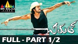 Chirutha Telugu Full Movie Part 1/2   Ram Charan, Neha Sharma   Sri Balaji Video