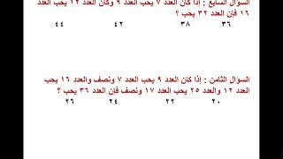 القدرة المعرفية ( العمليات الحسابية ) 1