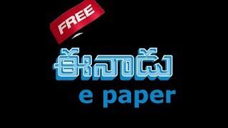 Eenadu Epaper Today || Eenadu Paper Today Free Reading || Eenadu Newspaper Daily || SharanKumar