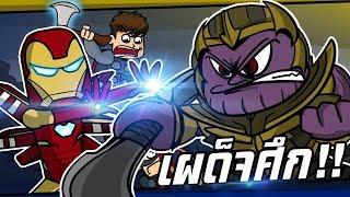 เผด็จศึกไอ้มันม่วงธานอส!!! ใน..   The Avengers Endgame   การ์ตูนสั้น