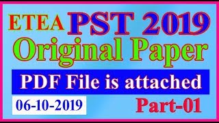 PST past paper (06-10-2019) by ETEA: PST Past paper completely solved: Part - 01