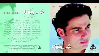تحميل اغاني Amr Diab - Leeh / عمرو دياب - ليه MP3