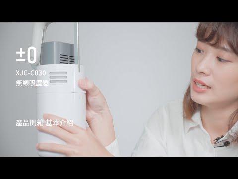 【±0 正負零】XJC-C030 無線吸塵器 產品開箱 基本介紹