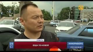 Уже через два дня в Казахстане начнут действовать поправки в ПДД