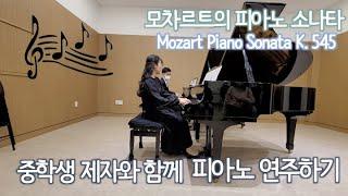 중학생 제자와 함께 모차르트 피아노 소나타 연주하기 by 피아니스트 아인슈타인