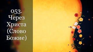 053. Через Христа (Слово Божие)