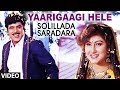 Yaarigaagi Hele Video Song | Solillada Saradara Video Songs | Ambarish, Bhavya, Malashri